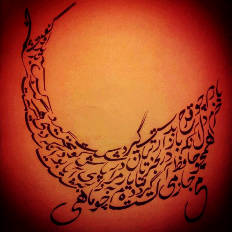 Shape Poems of Hafez.  Fish. By Jilly Peacock